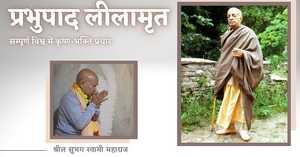 Subhah Swami - Miracle of Lord Nrisimha