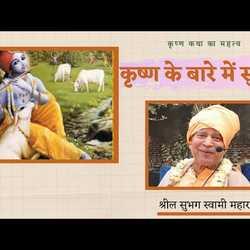 कृष्ण के बारे में सुनना - Krishna ke Vishay mein Sunanaa, Italy
