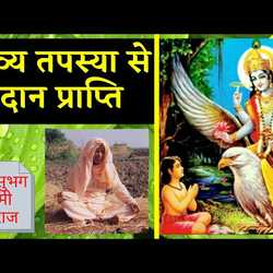 दिव्य तपस्या से वरदान प्राप्ति - Divya Tapasya se Vardaan Prapti, Pandharpur Dham
