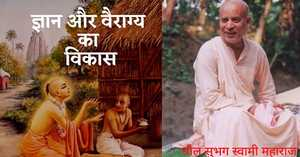 HH Subhag swami Maharaj morning lecture 19.02.2020 Mayapur