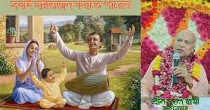 সবাই হরিভজন করতে পারেন - শ্রীল সুভগ স্বামী মহারাজ