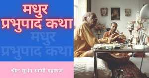 मधुर प्रभुपाद कथा- Madhur Prabhupad Katha, Bhubaneswar