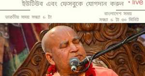 Address To Bangladesh Devotees