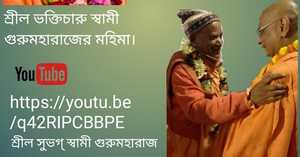 Prayer for Bhakti Charu Swami by Subhag Swami