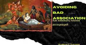 Avoiding Bad Association - Как избежать плохих ассоциаций, Moscow