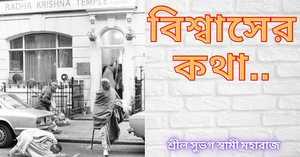 বিশ্বাসের কথা.. Vishvaser Katha, (Bengali), Krishnanagar