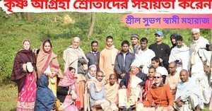 কৃষ্ণ আগ্রহী শ্রোতাদের সহায়তা করেন - Krishna Agrahi Shrotader Sahayata Karen, Bangladesh