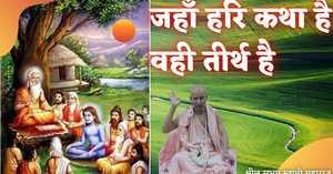 HH Subhag Swami Maharaj evening lecture 19.02.2020