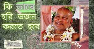 কি ভাবে হরি ভজন করতে হবে - Ki Bhave Hari Bhajan Karte Hobe