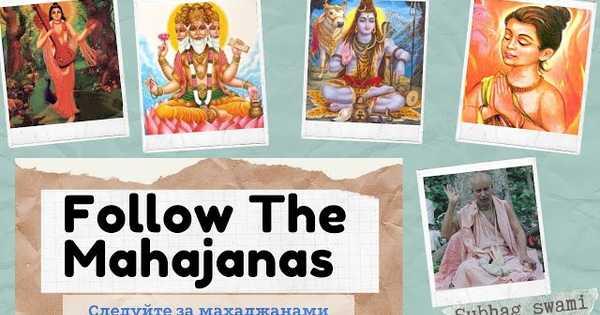 Follow The Mahajanas