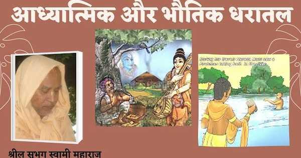 आध्यात्मिक और भौतिक धरातल Adhyatmik Aur Bhautik Dharatal