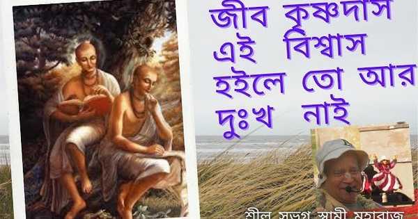 জীব কৃষ্ণ দাস এই বিশ্বাস হইলে তো আর দুঃখ নাই - Jiva Krsnadas Ei Vishvas, Bangladesh
