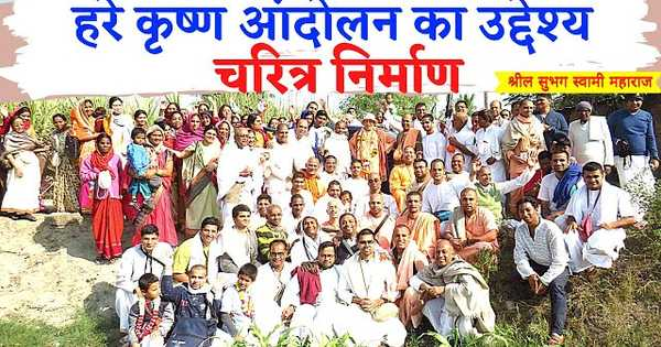 हरे कृष्ण आंदोलन का उद्देश्य - चरित्र निर्माण