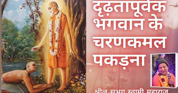दृढ़तापूर्वक भगवान के चरणकमल पकड़ना - Dridhta purvak Bhagavan Ke Charan Kamal Pakadana, Haridwar