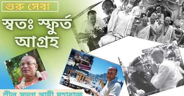 স্বতঃ স্ফুর্ত আগ্রহ - Svatah Sphurta Aagraha