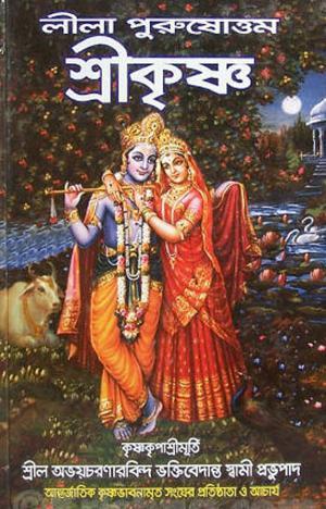 Krishna_book
